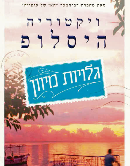 Cartes Postales in Hebrew